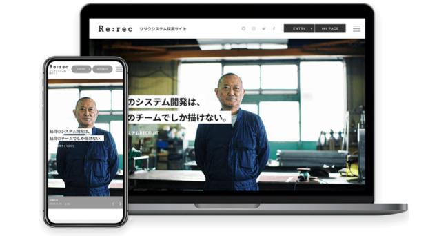 株式会社リリク、企業の採用ホームページをノーコードで簡単に作成できるCMS「Story Stocker」をリリース