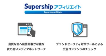 成果報酬型広告プログラム「Supershipアフィリエイト」提供開始