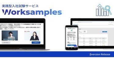 株式会社HRport、ワークサンプルテスト方式の実践型入社試験サービス『Worksamples』β版の事前登録と23卒サマーインターンシップでの導入企業を募集開始
