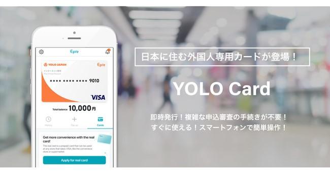 株式会社YOLO JAPANが後払いチャージ機能付きプリペイドカード「YOLO Card」を提供開始