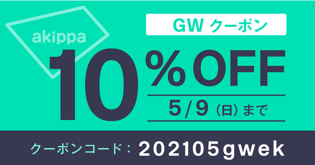akippa株式会社、駐車場予約アプリ「akippa」の【10%OFF】GWクーポン を配布