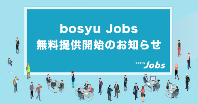 株式会社キャスター、採用プラットフォーム「bosyu Jobs」の有料プランを廃止し無料提供を開始