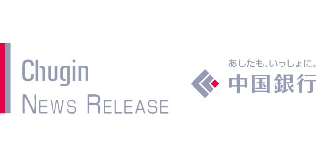 中国銀行が『ちゅうぎんサステナブルローン』の取扱いを開始