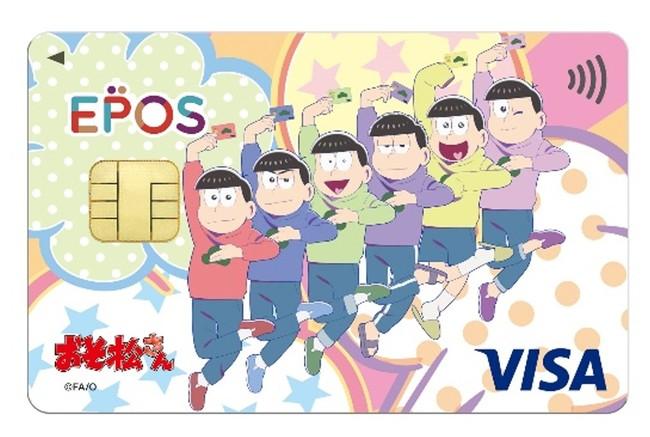 おそ松さん エポスカード「松野屋6つ子」デザイン
