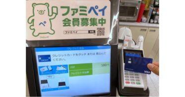 ファミリーマートが、クレジットカードのタッチ決済、JCBのSmart Code™、アリペイのAlipay+を導入