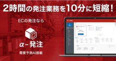 株式会社infonervがEC向けの発注業務自動化 AI SaaS「α-発注」の事前登録を開始、先着100社は1ヶ月間無料