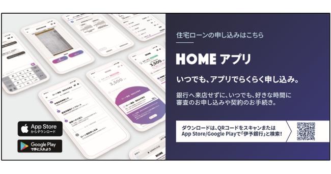伊予銀行の住宅ローンデジタルサービス「HOME」が特許を取得