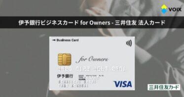 伊予銀行ビジネスカード for Owners クラシック – 年会費無料 三井住友 法人カード