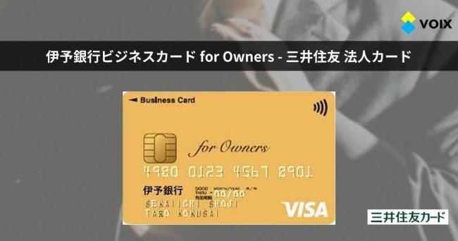 伊予銀行ビジネスカード for Owners ゴールド
