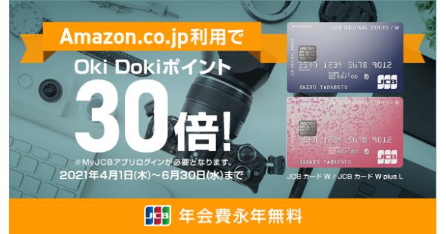 JCB カード W / JCB カード W plus L新規入会限定Amazon.co.jpでのお買い物でポイント30倍キャンペーンを4月1日(木)より開始