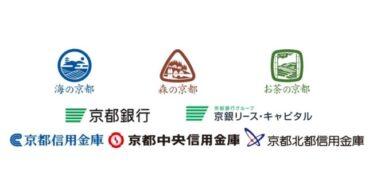 地域づくり 京 ファンド」を設立