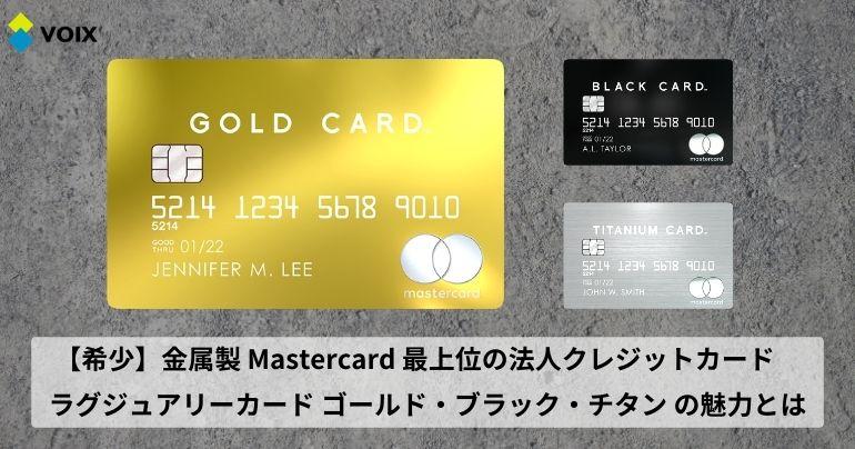 ラグジュアリーカード ゴールド・ブラック・チタンの魅力を紹介