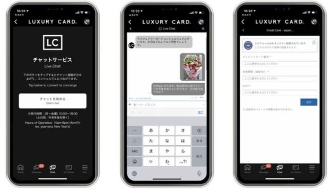 ラグジュアリーカードが Gold Card会員限定の新サービス「ライブチャット機能」をリリース