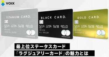 ラグジュアリーカード