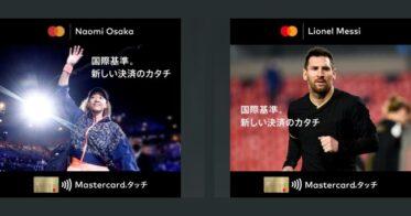Mastercardコンタクトレス決済促進キャンペーンに、大坂なおみ選手、リオネルメッシ選手、リーチマイケル選手を起用