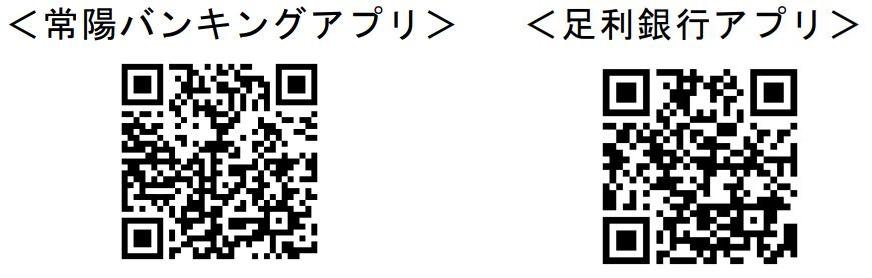 常陽銀行・足利銀行の新バンキングアプリのダウンロード、QRコード