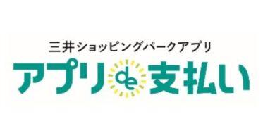 三井ショッピングパークアプリのQRコード決済「アプリde支払い」の即時利用を開始