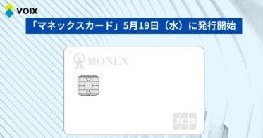「マネックスカード」をマネックス証券とアプラスが5月19日に発行開始