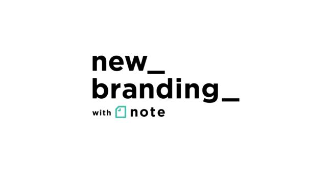 """博報堂、noteと業務提携し、企業・ブランドのパーパスを発信・可視化するサービス""""new branding with note""""の提供を開始"""
