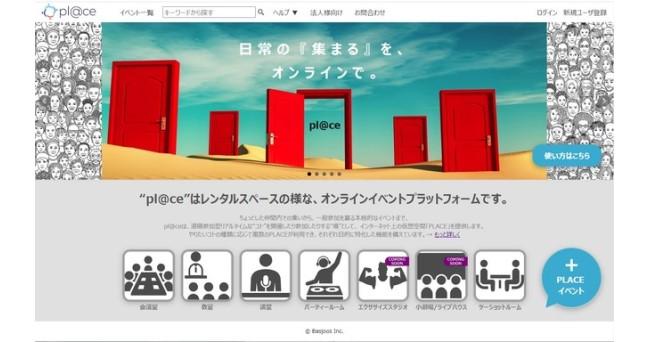 オンラインイベントスペースを簡単に生成・共有できる新サービス『pl@ce』β版リリース