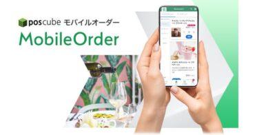 株式会社フォウカスがposcube(ポス・キューブ)が飲食店向けモバイルオーダーの提供を開始