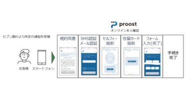 株式会社ACSiON、オンライン本人認証「proost(プルースト)」を使った在留カードによる継続的顧客管理サービスの提供を開始