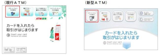 セブン銀行ATMトップ画面イメージ