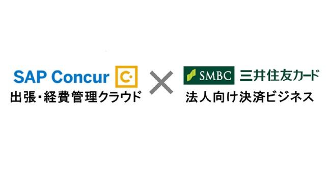 三井住友カードがコンカーの経費精算・管理クラウド「Concur Expense」へのデータ連携機能を拡充