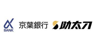 株式会社助太刀と株式会社京葉銀行が業務提携、「助太刀ビジネス/エンタープライズ」と「助太刀社員」を提供開始