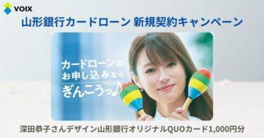 山形銀行カードローン、深田恭子さんデザイン山形銀行オリジナルQUOカード1,000円分