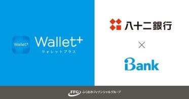 八十二銀行がiBank事業に参画、『Wallet+』提供に向けた開発を開始
