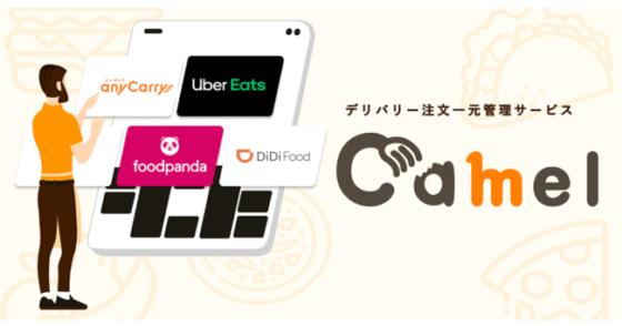 株式会社tacoms(タコムス)がデリバリー注文一元管理サービス「CAMEL(キャメル)」を正式リリース