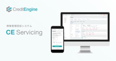 デジタル債権管理回収システム『CE Servicing』の提供をクレジットエンジン株式会社が開始