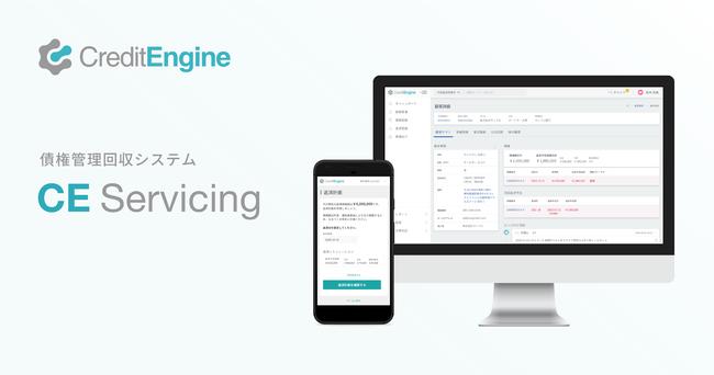 クレジットエンジン株式会社、デジタル債権管理回収システム『CE Servicing』の提供を開始