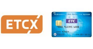 ダイナースクラブカードがETC多目的利用サービス「ETCX」への対応を開始