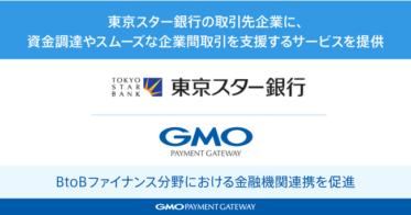 GMOペイメントゲートウェイが東京スター銀行と資金調達やスムーズな企業間取引を支援するサービスを提供