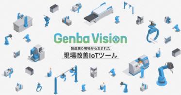 株式会社松田電機工業所が現場改善IoTツール「Genba Vision」の提供を開始