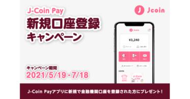 「J-Coin Pay新規口座登録キャンペーン」を みずほ銀行 が開始