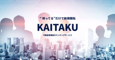 不動産事業者のマッチングサービス「KAITAKU (カイタク)」を株式会社LOOPKNOTが正式リリース