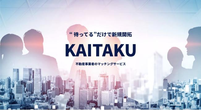 株式会社LOOPKNOTが、不動産事業者のマッチングサービス『KAITAKU』を正式リリース