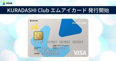 「KURADASHI Club エムアイカード」をクラダシとエムアイカードが発行開始、年会費やポイント還元率を詳しく紹介