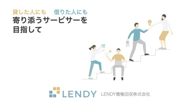 LENDY債権回収株式会社、債権の管理・回収サービスを提供開始