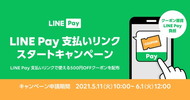 「LINE Pay支払いリンク」にて「スタートキャンペーン」を開催