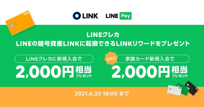 LINE Pay株式会社が最大で4,000円相当の「LINKリワード」がプレゼント、「LINEクレカ新規入会キャンペーン」と「LINEクレカ 家族カード新規入会キャンペーン」を実施
