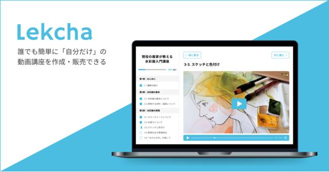 株式会社VIVERTAが簡単に有料オンラインスクールを作れるサービス『Lekcha (レクチャ)』β版の事前登録を開始