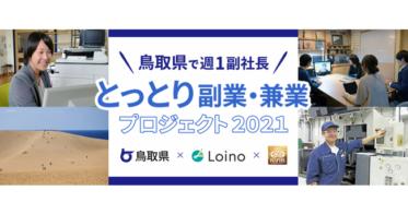 地方副業「Loino」、「とっとり副業・兼業プロジェクト2021~鳥取県で週1副社長」の募集を開始