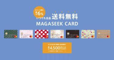 「MAGASEEK CARD(マガシークカード)入会キャンペーン」を開催