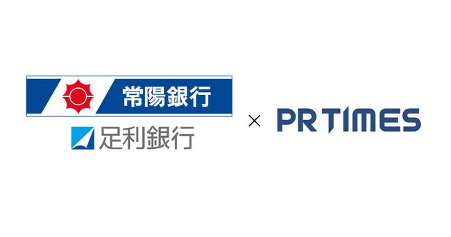 PR TIMESと常陽銀行・足利銀行が業務提携し茨城県と栃木県の企業のPR支援を開始