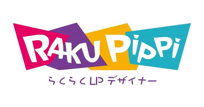 「RAKUPiPPi(らくぴっぴ)」ランディングページ制作サービスを株式会社Respawnが提供開始