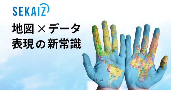 株式会社スカイマティクスがクラウド型地図表現自動化サービス「SEKAIZ(セカイズ)」をリリース